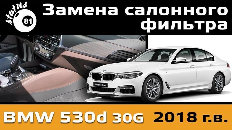 Замена салонного фильтра БМВ 530 G30 Салонный фильтр БМВ 5 Cabin air fiter BMW 530d 30G