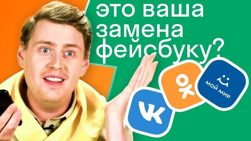 Реакция американца на российские соцсети Одноклассники Мой Мир