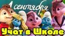 📖 С 1 Сентября ! 📖 С Днем Знаний ! 📖 🎤 Бурундуки и Смурфики зажгли для Вас 🎤