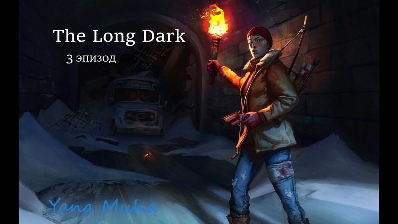 The long Dark Crossroads Elegy 3 эпизод. Уряя дождались!