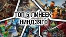 ТОП-5 МОИХ ЛЮБИМЫХ ЛИНЕЕК ЛЕГО НИНДЗЯГО