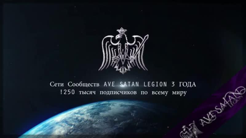 Сети Сообществ AVE SATAN LEGION 3 ГОДА