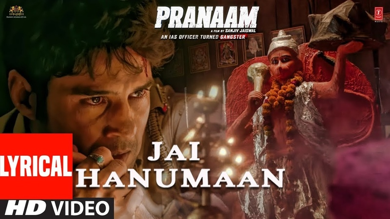 Jai Hanuman Lyrical Pranaam Rajeev K Vishal Mishra Sukhwinder Singh Manoj MI Sanjiv Jaiswal