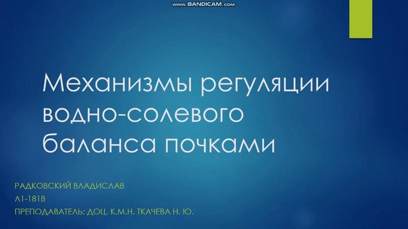 Тема 16 Радковский Владислав Группа Л1 с о 181В Преподаватель доцент Ткачева Н Ю