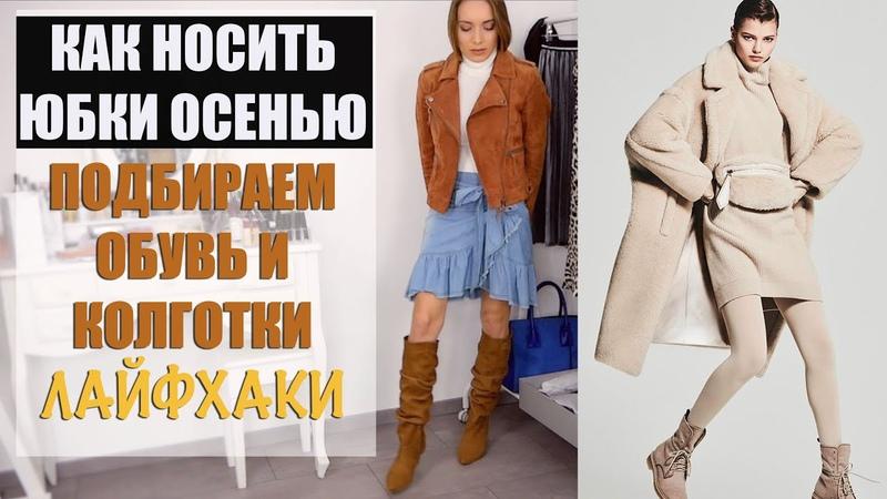 Как сочетать юбки с обувью и колготками осенью и зимой