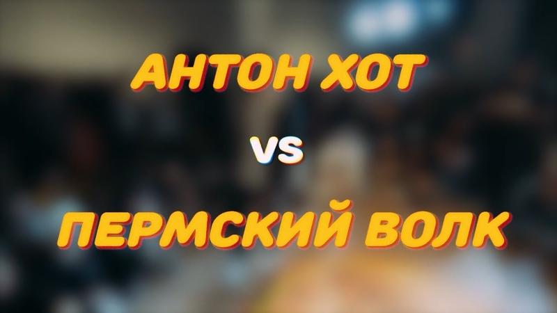 Антон Хот vs Пермский волк - Hip Hop pro - 1/4