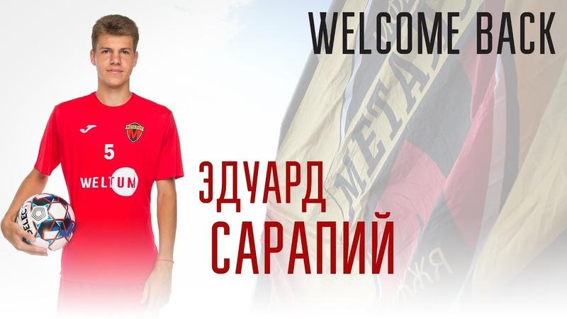 """Едуард Сарапій готовий допомогти """"Металургу"""" в Першій лізі!"""