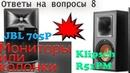 Так мониторы, или колонки! JBL 705p vs Klipsch R-51PM