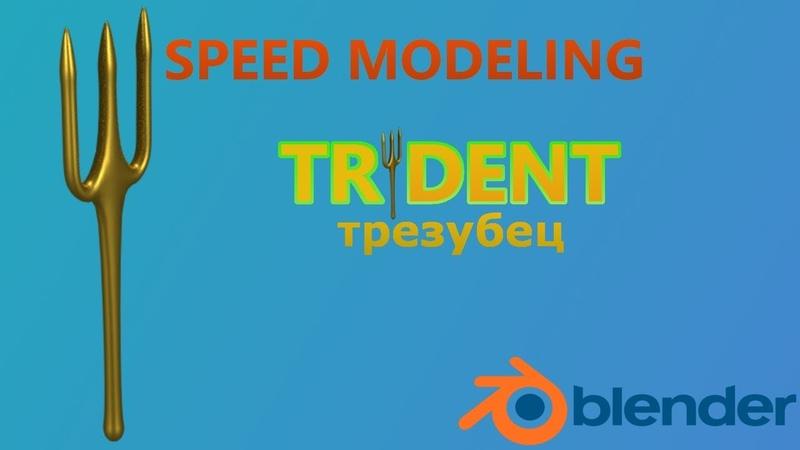 Speed modeling. Трезубец blender.