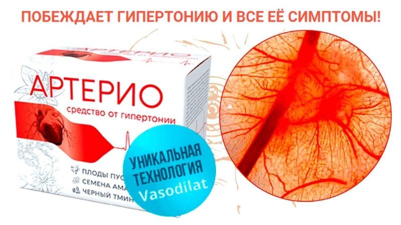 АРТЕРИО Лекарство от гипертонии Артерио цена отзывы купить