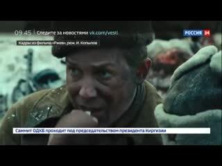 Эпос народного духа первыми фильм Ржев посмотрели ветераны - Россия 24