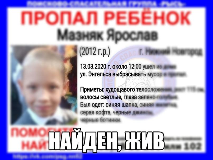 Мазняк Ярослав, 2012 г.р. г.Нижний Новгород
