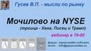 2020 03 09 Мочилово на NYSE
