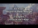 DND 1479 ЛД - 3 Сезон Болото Мертвецов - 2 Серия Охота на гидр