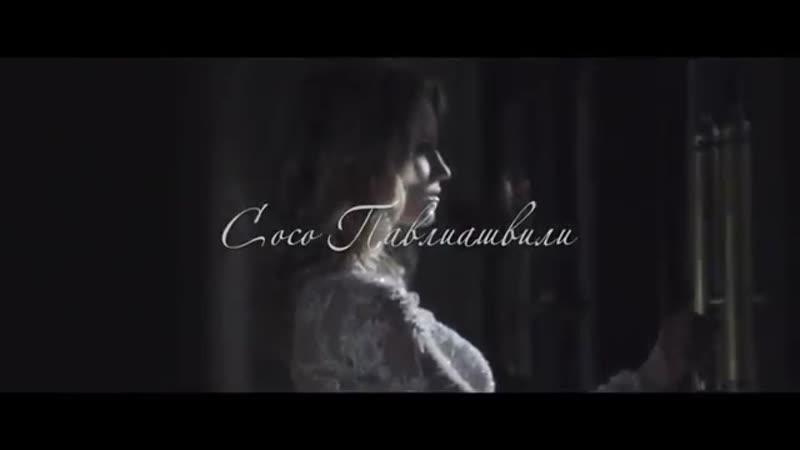 Алан Черкасов и Сосо Павлиашвили НЕВЕСТА ( премьера клипа)