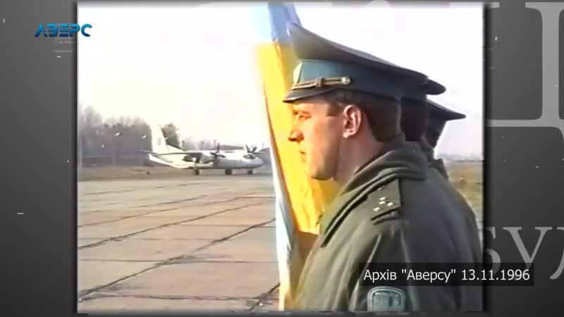 Репортаж про міністерську перевірку 806-го БАП (1996 рік)