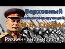Верховный Главнокомандующий И В Сталин Развенчание мифов
