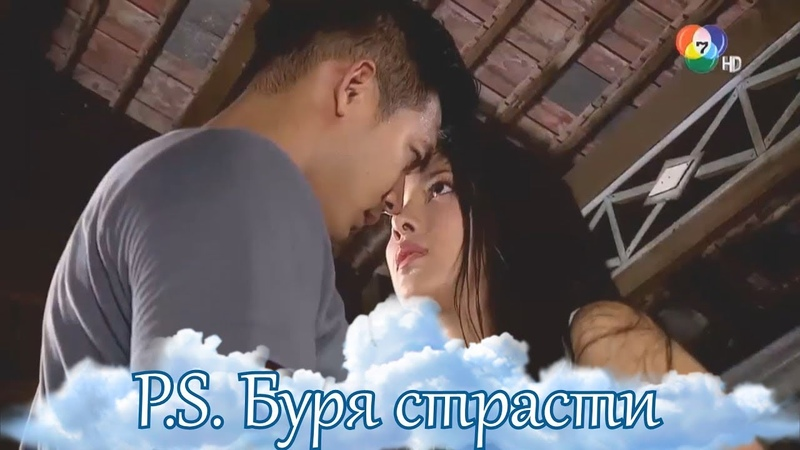 P.S. Буря Страсти - Недотрога и Супермачо
