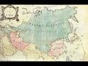 Velika Tartarija - Drevna Imperija Srba tj. Slovena