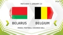 LIVE Development сup 2020 Belarus vs Belgium