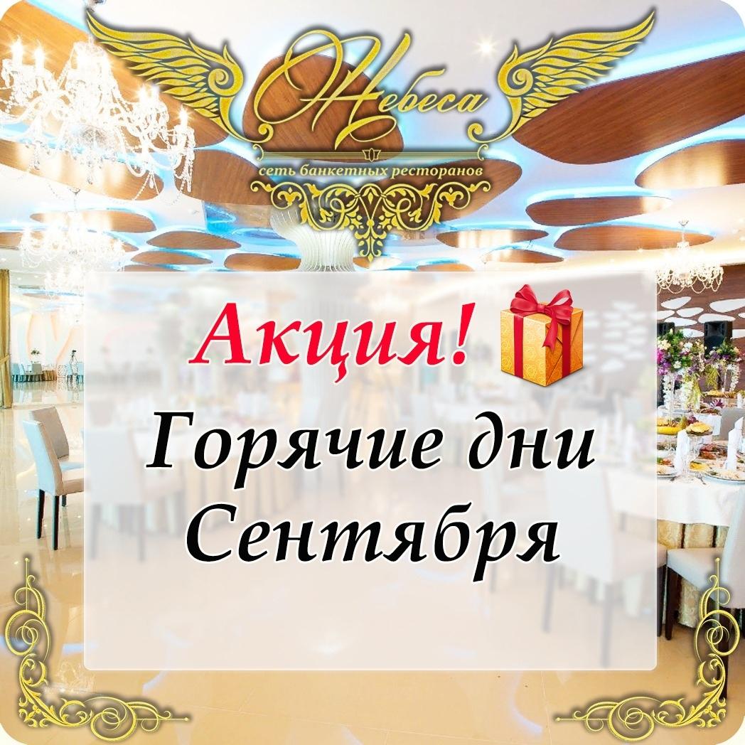 Банкетный зал «Небеса» - Вконтакте