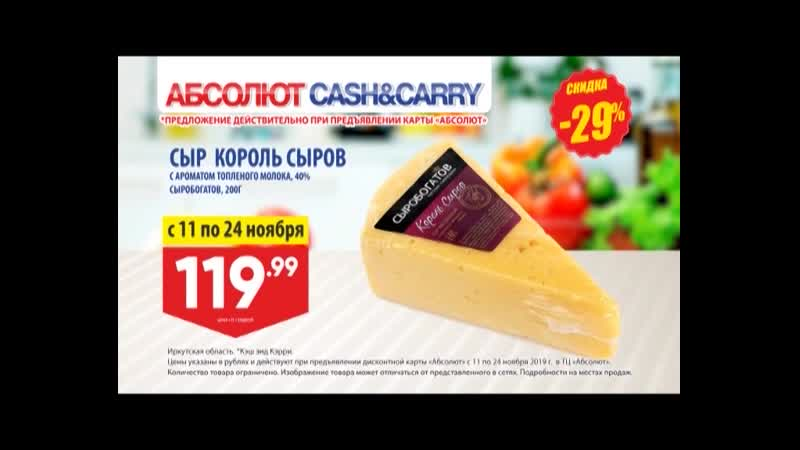 _ABSOLUT сыр_ИРК__4х3.mp4