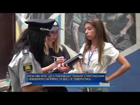 Члени ОВК №50, що у Покровську, поїхали з протоколами у невідомому напрямку та досі не повернулись