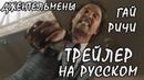 Джентельмены трейлер на русском фильм Гая Ричи The Gentlemen 💣