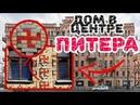 Правда 2019 о блокаде Ленинграда часть-2. Санкт Петербург. Вместо урока истории.