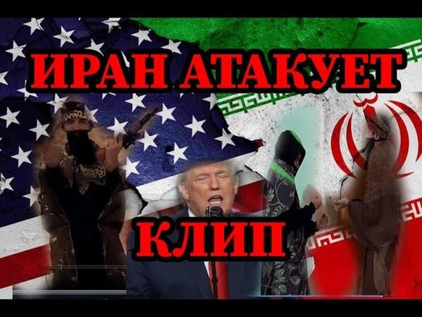ИРАН АТАКУЕТ США ОБРАЩЕНИЕ К ТРАМПУ КЛИП TORCH RAMA IRAN ATTACKS USA APPEAL TO TRUMP CLIP