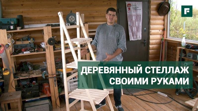 Мастер класс складной деревянный стеллаж за копейки Строительные лайфхаки FORUMHOUSE