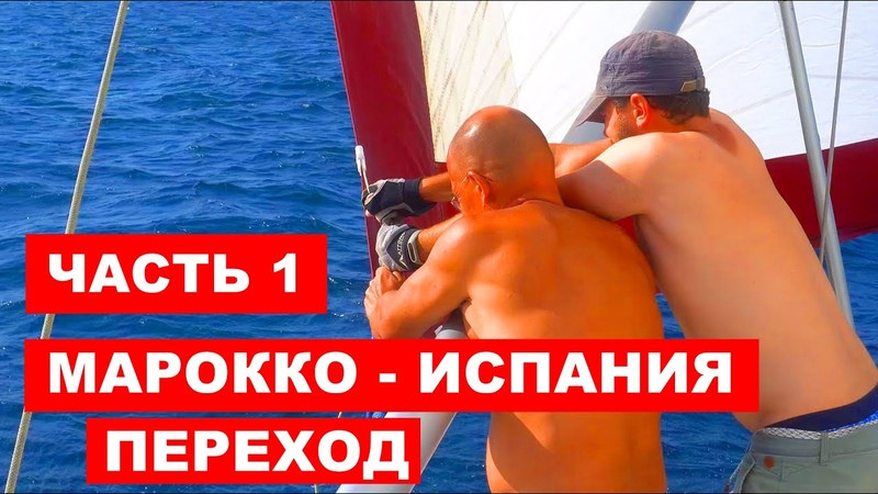 Переход из Марокко в Испанию. Лодка Amel Super Maramu 2000. Часть 1