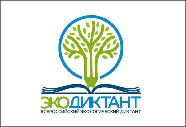 mSsPSF6KeCg Всероссийский экологический диктант