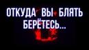 СБОРКА С КОЛЛЕКТОРАМИ / ОТКУДА ВЫ БЛЯТЬ БЕРЕТЕСЬ