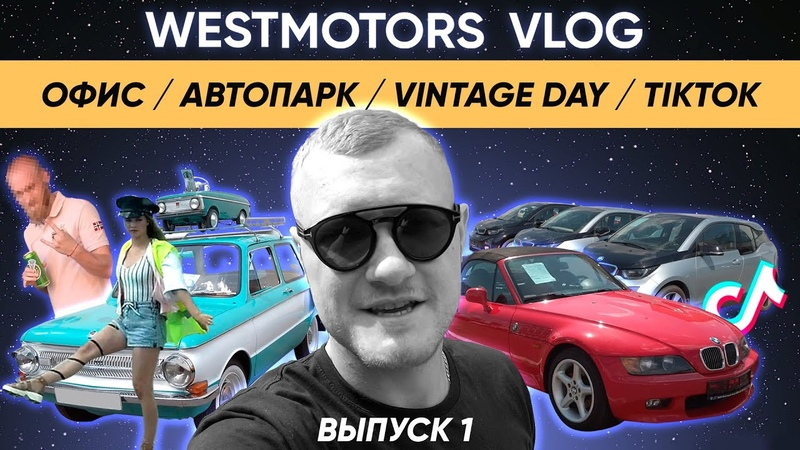 Можно ли заказать Авто из США через ТикТок Vintage Day в Минске