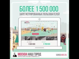 Более 1 500 000 зарегистрированных пользователей