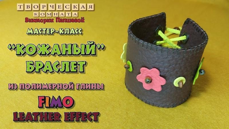 Браслет из полимерной глины с эффектом кожи. Polymer clay bracelet with leather effect. Eng.Sub.