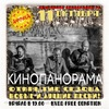 11.10 КИНОПАНОРАМА В АФРИКЕ 19.00