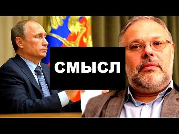 Скрытый смысл выступления Путина по пенсионной реформе Михаил Хазин