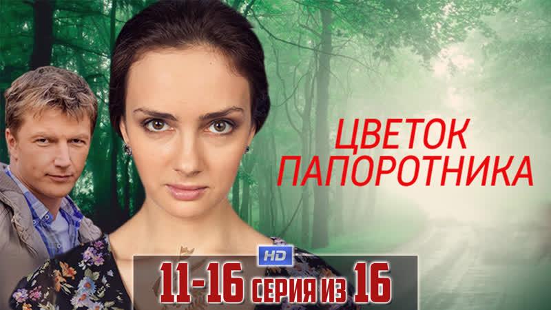 Цвeтoк пaпopoтнuкa / 2015 (мелодрама). 11-16 серия из 16 HD