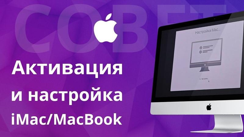 1-я активация и, как настроить iMac, MacBook и любые Mac компьютеры Apple