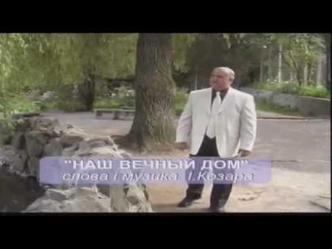 Иван Козар - Наш Вечный Дом