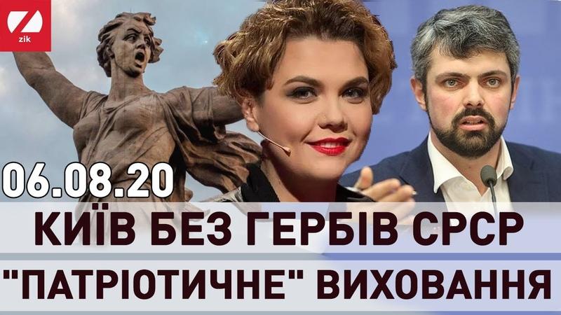 Декомунізація Києва Спалювання шин для патріотичного виховання Ток шоу 13 06 08 20
