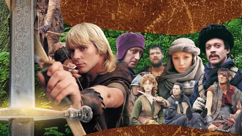 Робин из Шервуда Робин Гуд Robin of Sherwood 1984 1986 Сезон 3 серии 1 2 Перевод НТВ VHS