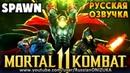 Mortal Kombat 11 - концовка Спауна на РУССКОМ озвучка в стиле 90-х
