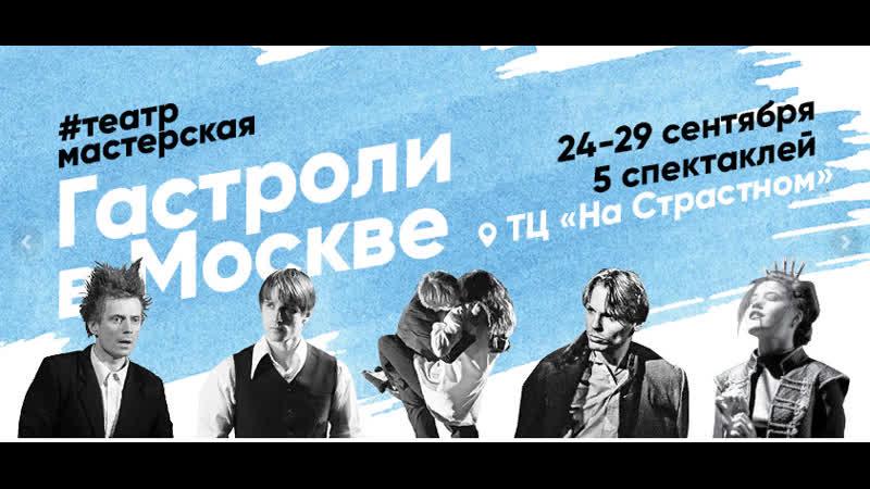 Гастроли в Москве. ТЦ «На Страстном»