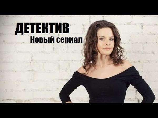 ДЕЛО ДЛЯ ДВОИХ 2014 12 серий детектив