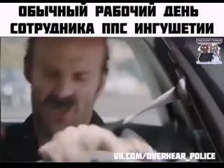 Обычный рабочий день сотрудника ППС Ингушетии