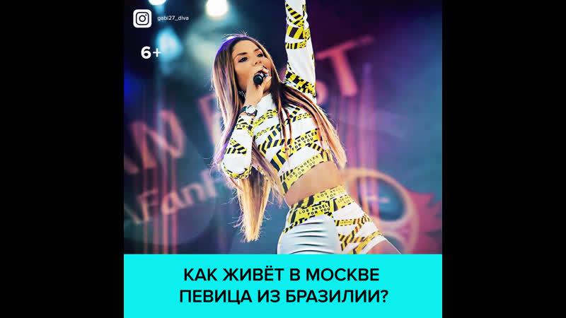 Как бразильянка живёт в России — Москва 24