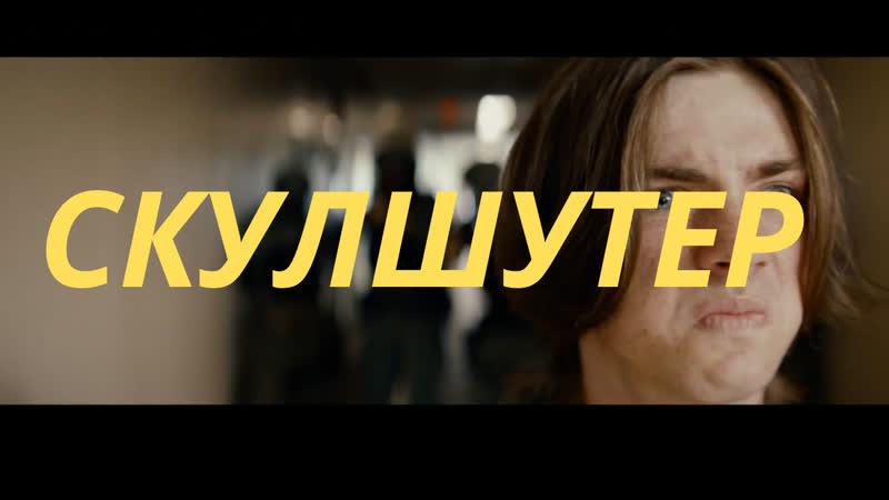 Digital Ivan Иляь - СКУЛШУТЕР (Official Video)